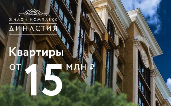 Квартиры бизнес-класса в ЖК «Династия» Квартиры от 15 млн рублей,